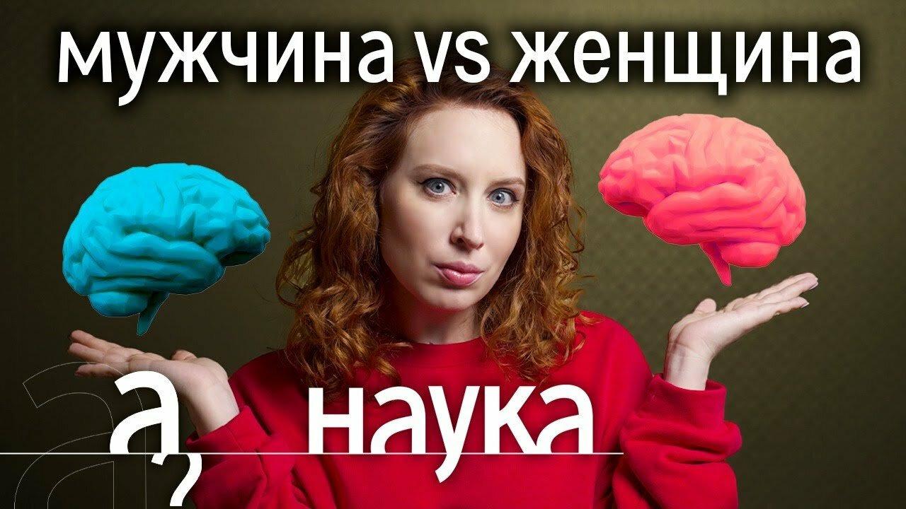 А поговорить? — s05e27 — Мужской и женский мозг. Кто умнее, логичней, эмоциональней, агрессивней?
