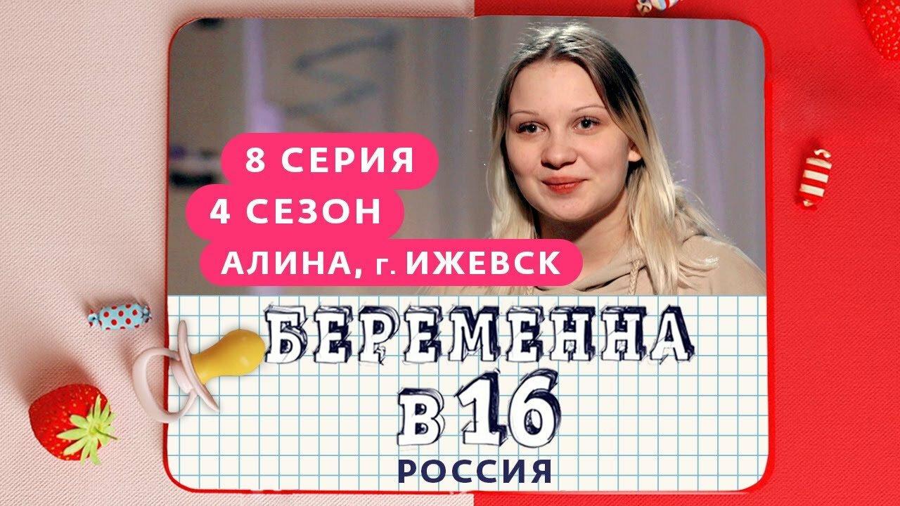 Беременна в 16 — s04e08 — Выпуск 08. Алина, Ижевск