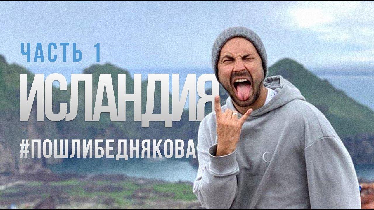 Андрей Бедняков — s03e03 — Исландия Часть 1 #пошлибеднякова   Iceland Part 1 (English subtitles)