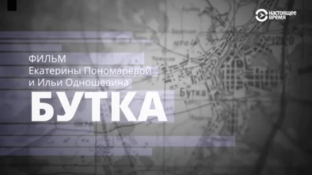 Человек на карте — s01e01 — Бутка: как живут в родном селе первого президента России