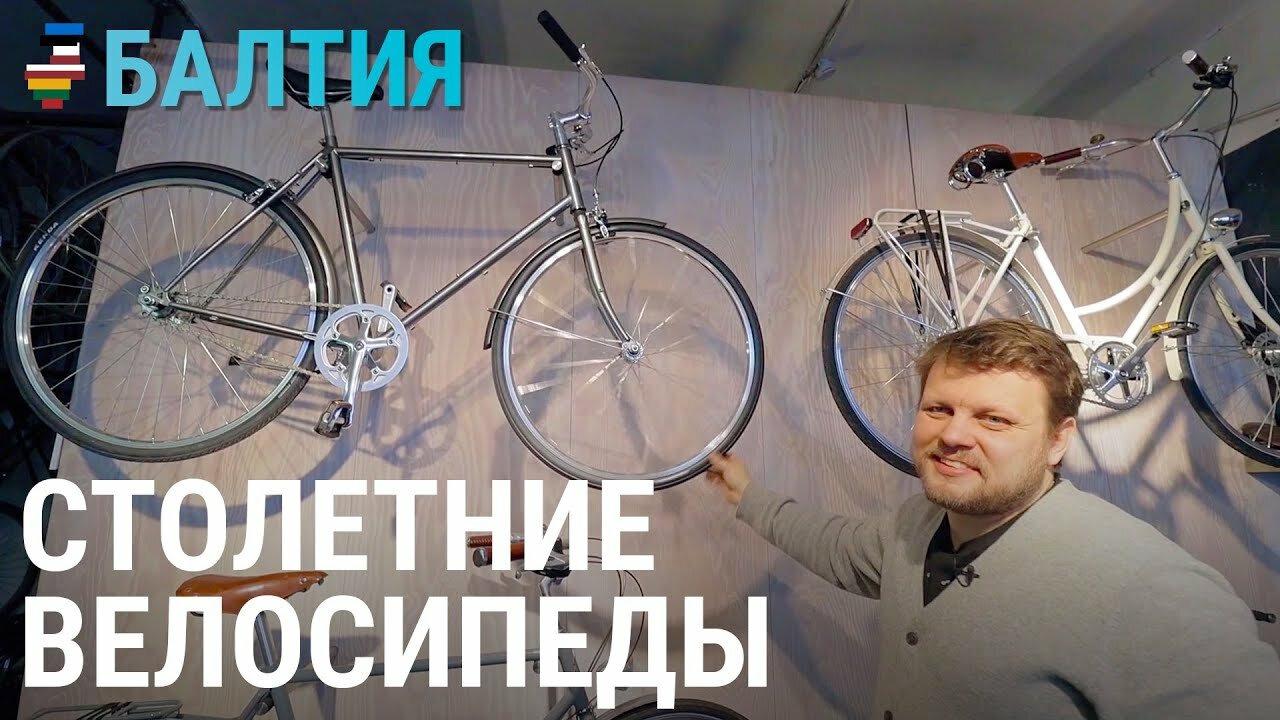 Балтия — s03e16 — Возрождение велосипедной легенды
