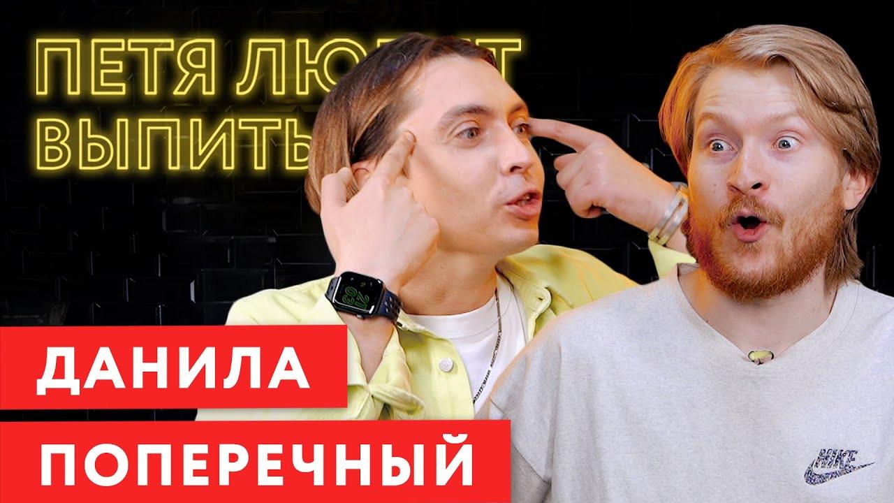 ПЕТЯ ЛЮБИТ ВЫПИТЬ — s04e12 — Данила Поперечный