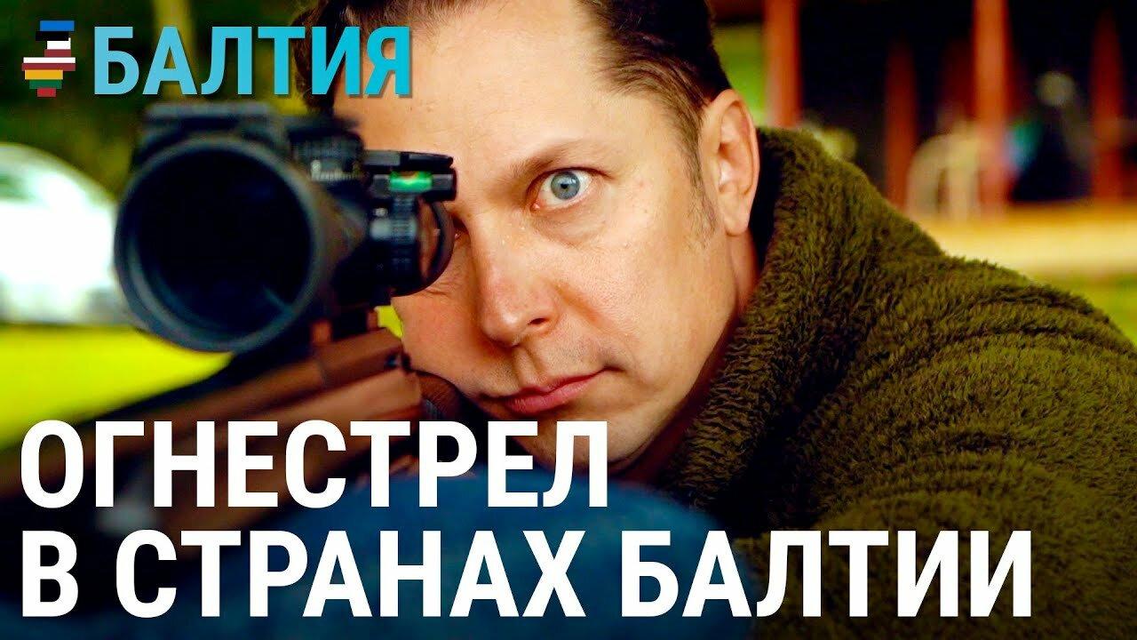 Балтия — s02e38 — Легализация «огнестрела» в Латвии