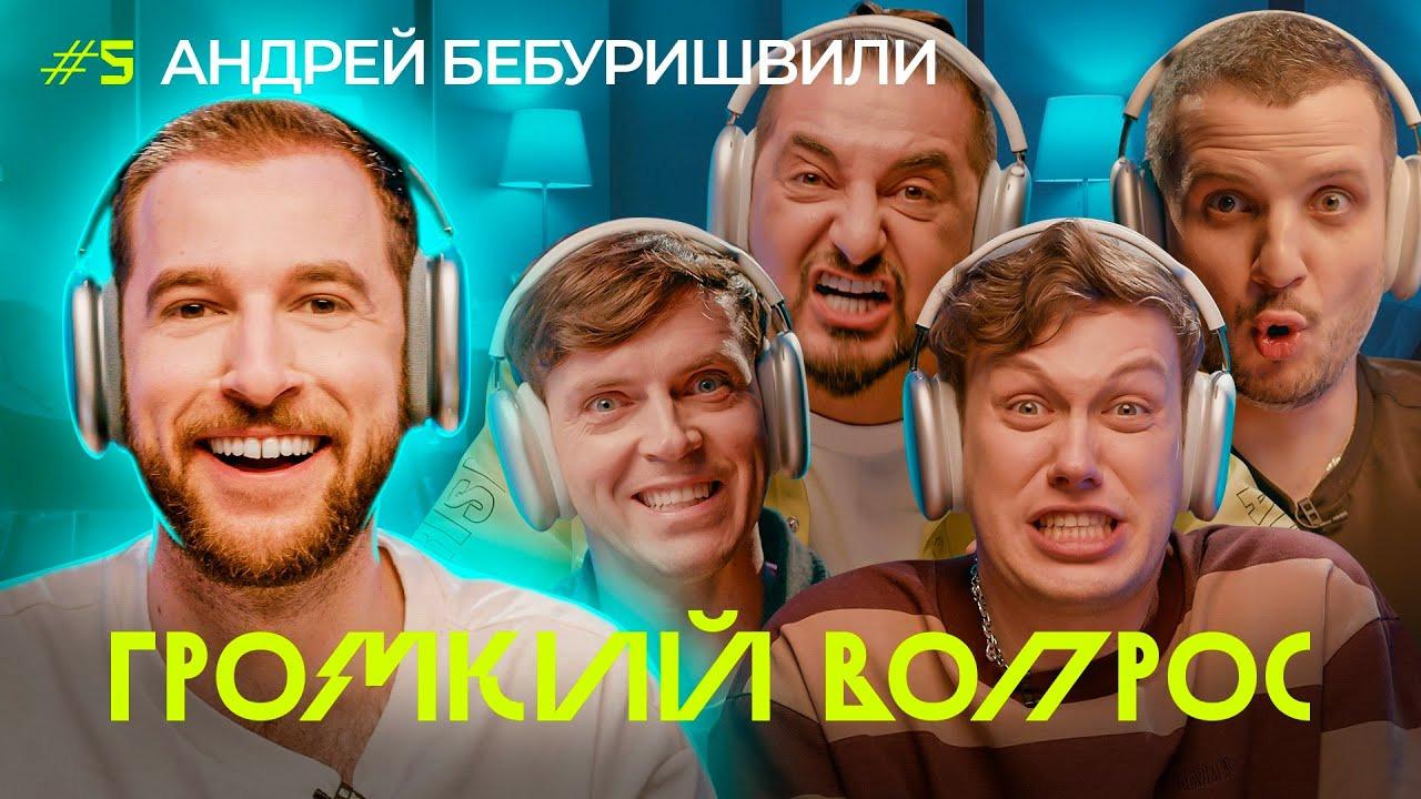 Громкий вопрос — s01e05 — ГРОМКИЙ ВОПРОС сАндреем Бебуришвили