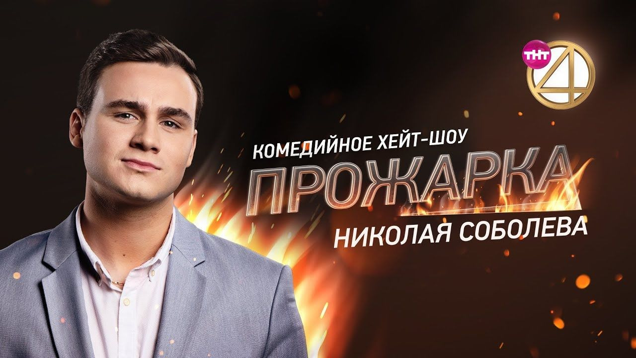 Прожарка — s01e03 — Выпуск 03. Николай Соболев