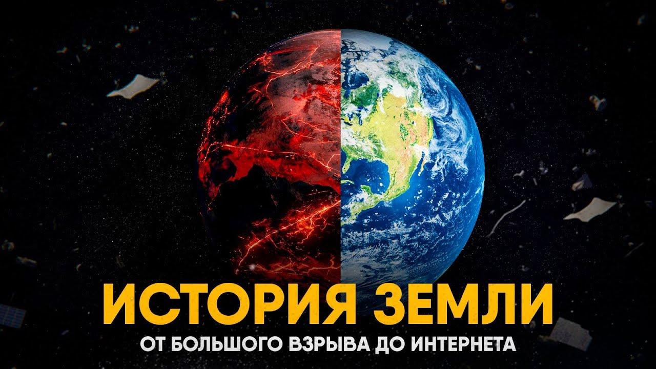 Другая История — s04e23 — История Земли за25 минут