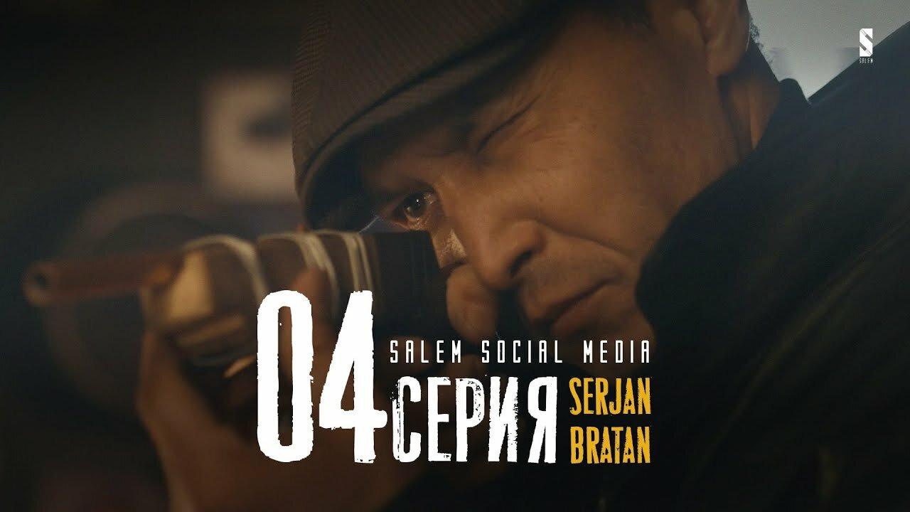 Serjan Bratan — s01e04 — По черному двигаться не собираюсь