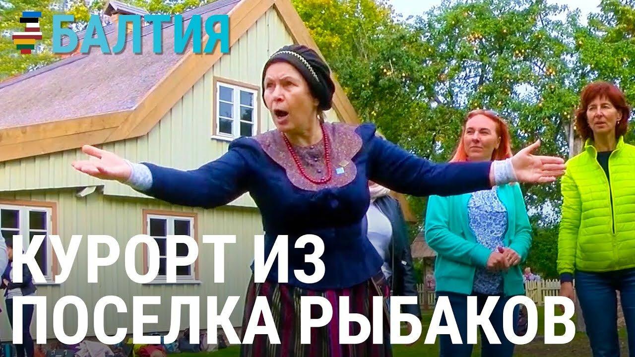 Балтия — s02e34 — Как рыбацкий поселок превратить в курорт