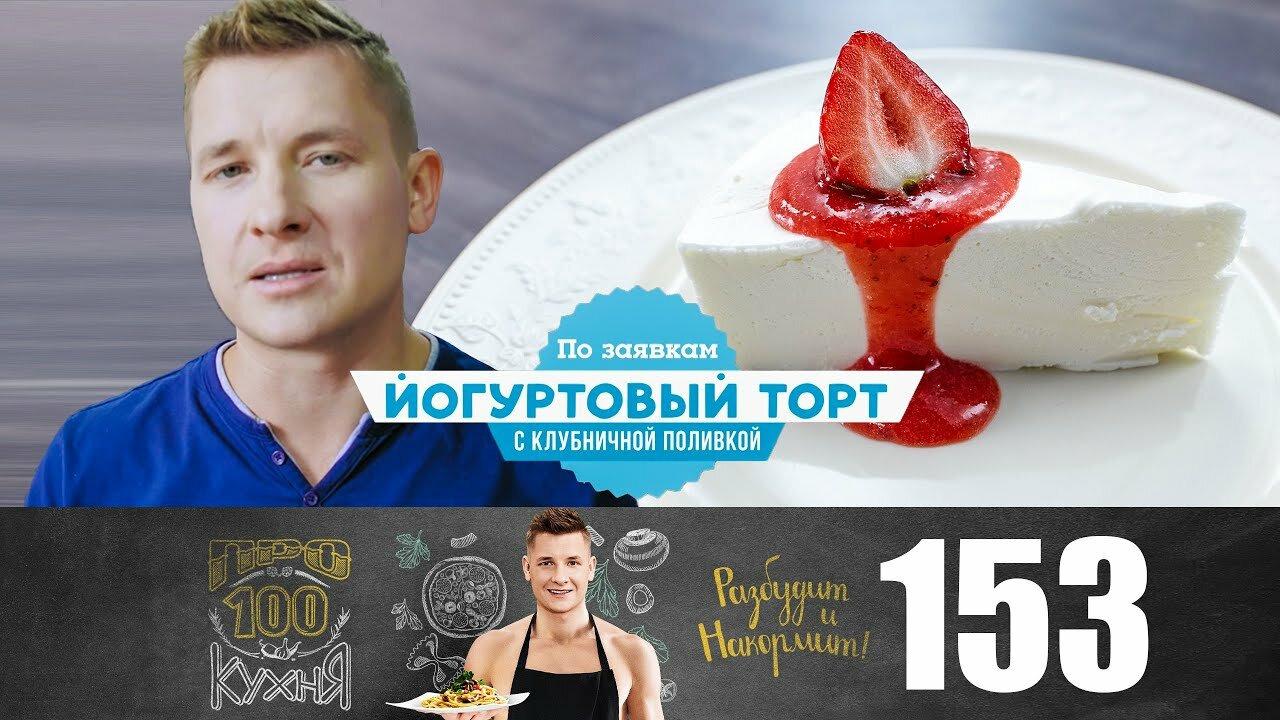 ПроСТО кухня — s09e05 — Выпуск 153