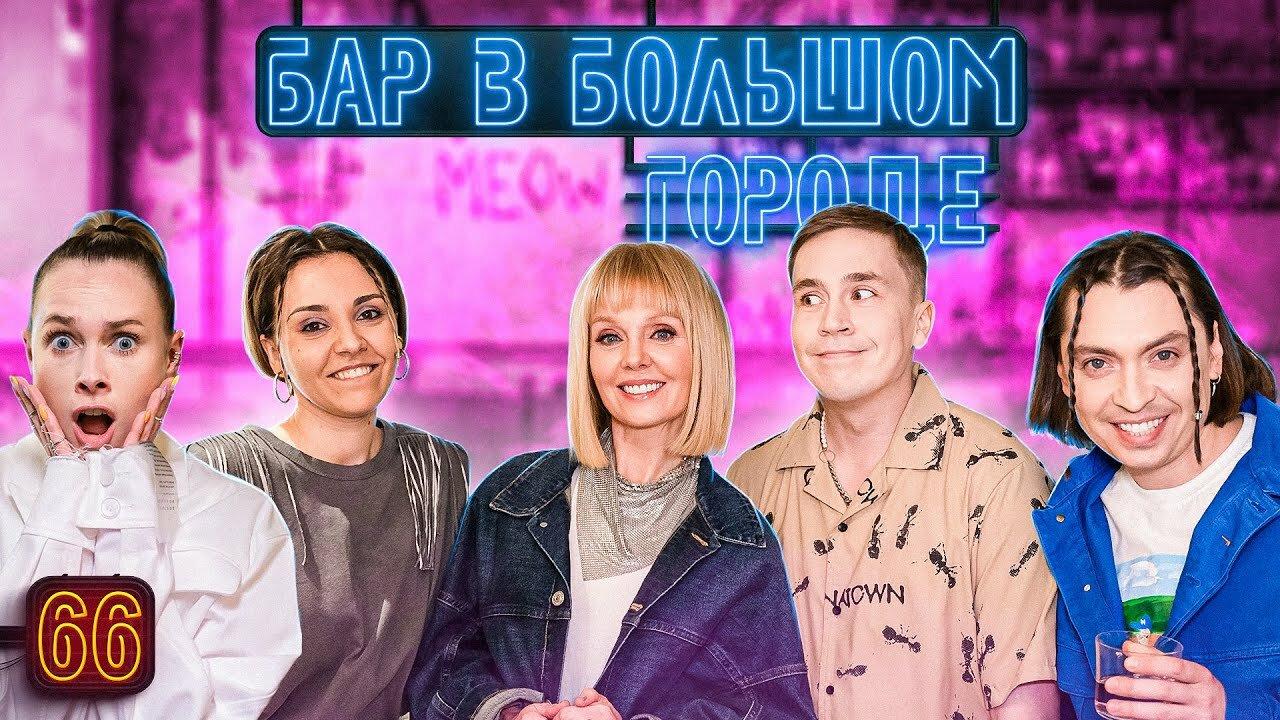 Бар в большом городе — s06e66 — Валерия, Петя Плосков, Вася Шакулин, Полина Трубенкова