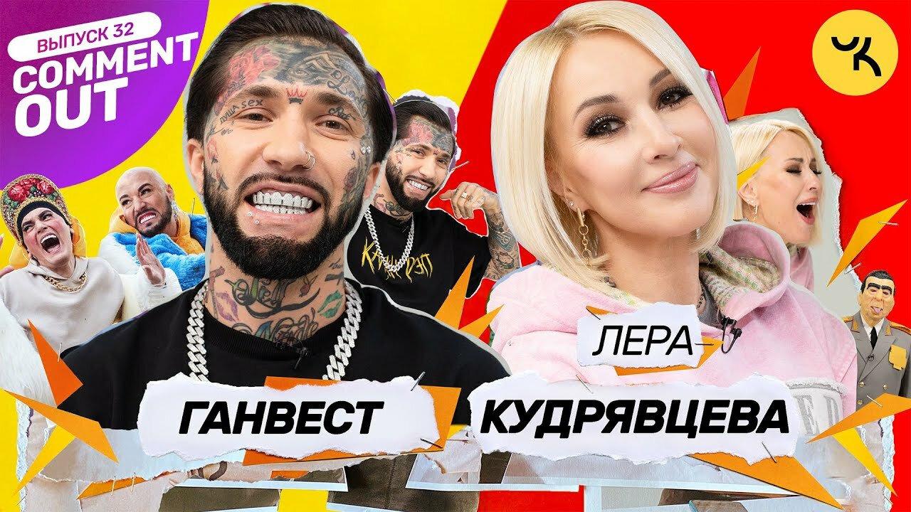Comment Out — s01e32 — Лера Кудрявцева х Ганвест