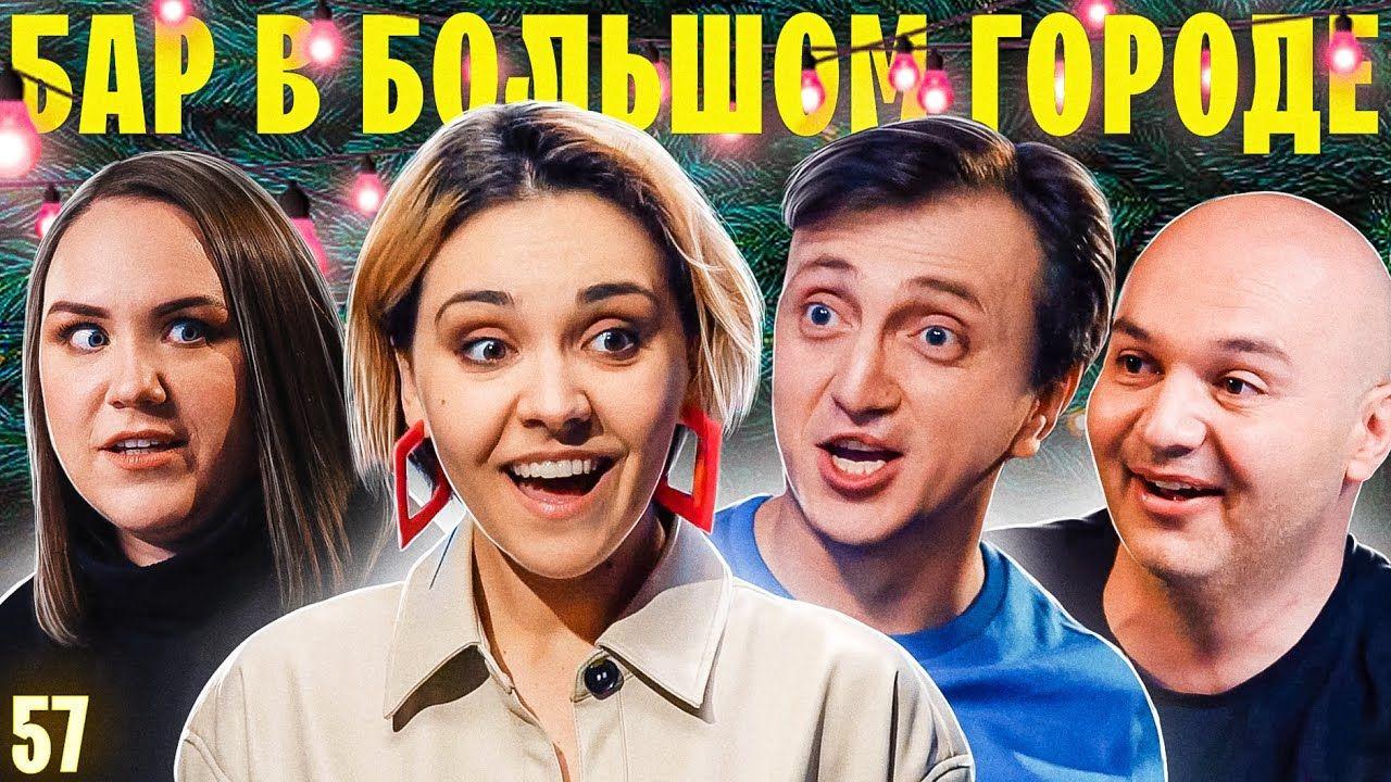 Бар в большом городе — s06e57 — Денис Дорохов, Ксения Корнева, Заурбек Байцаев