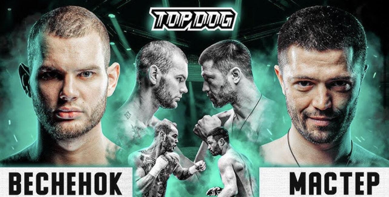 Top Dog Fighting Championship — s08e04 — Даник Веснёнок vs. Данила Мастер