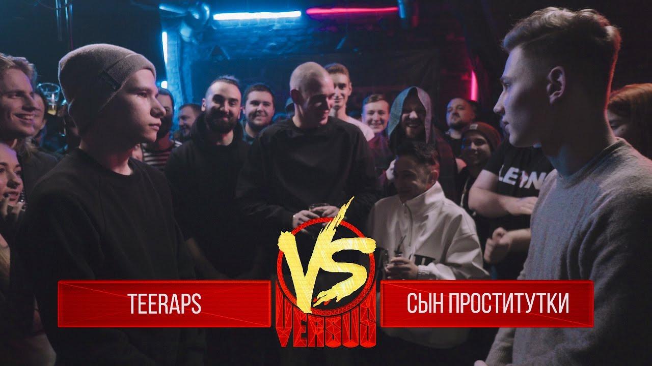 VERSUS: FRESH BLOOD — s03e13 — Teeraps VS Сын Проститутки. Round 2