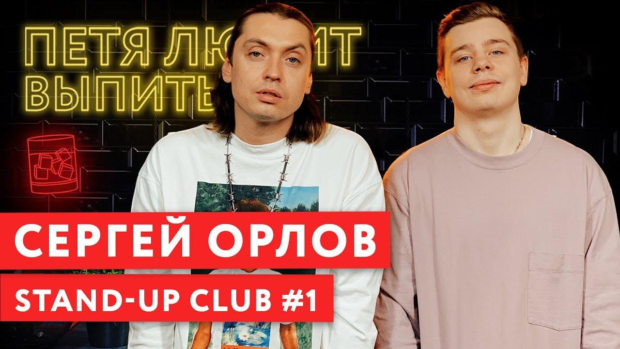 ПЕТЯ ЛЮБИТ ВЫПИТЬ — s03e05 — Сергей Орлов