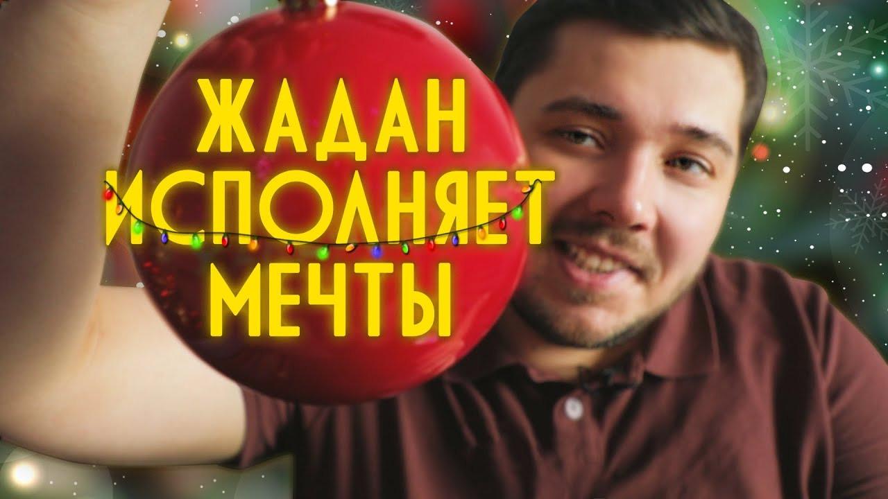 Дружко Шоу — s02 special-7 — Жадан Исполняет Мечты: Предложение. Новогоднее настроение. Кабина машиниста.