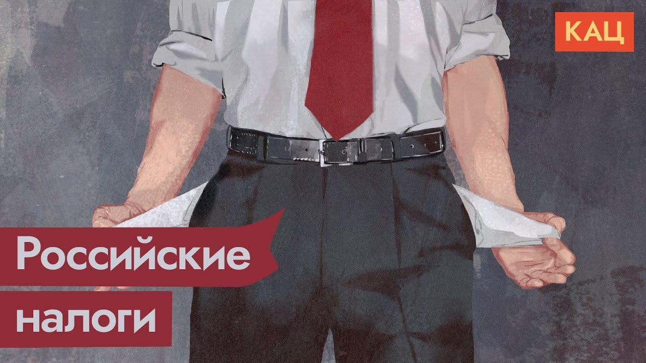 Максим Кац — s04e186 — Миф о13% налога. Сколько россияне платят государству сосвоих зарплат