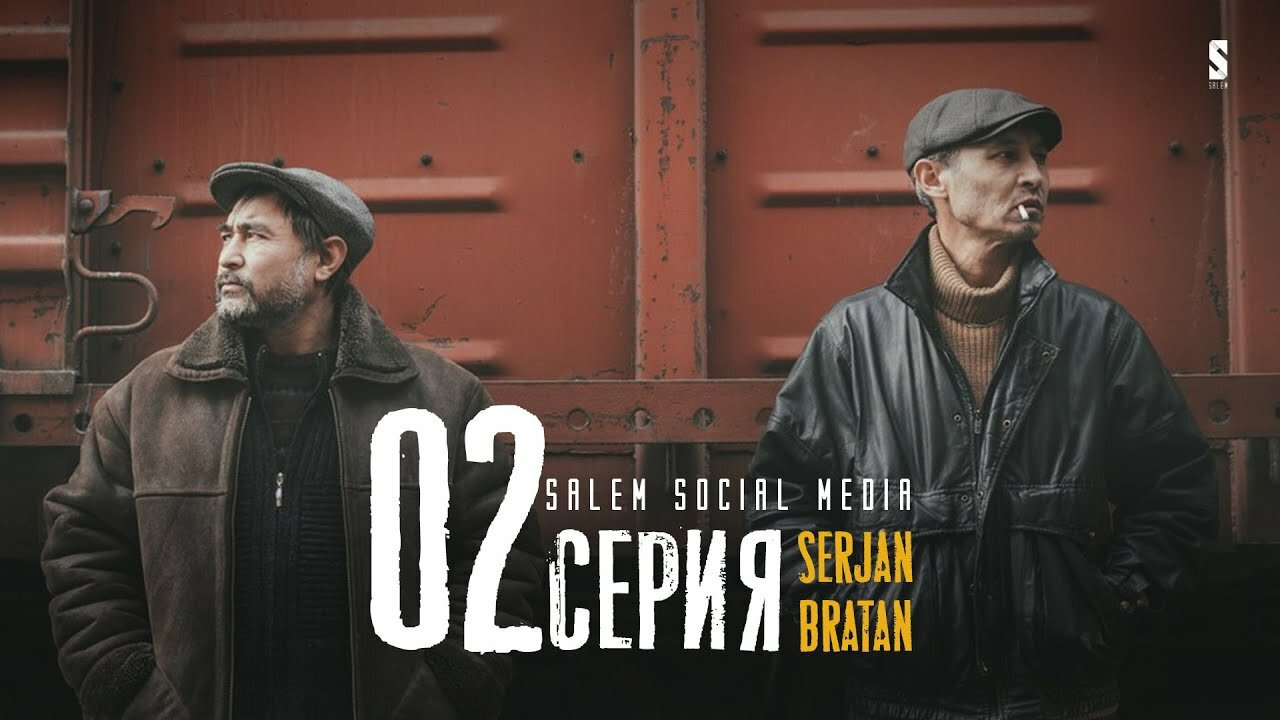 Сержан Братан — s01e02 — Сейчас увидишь мою братву