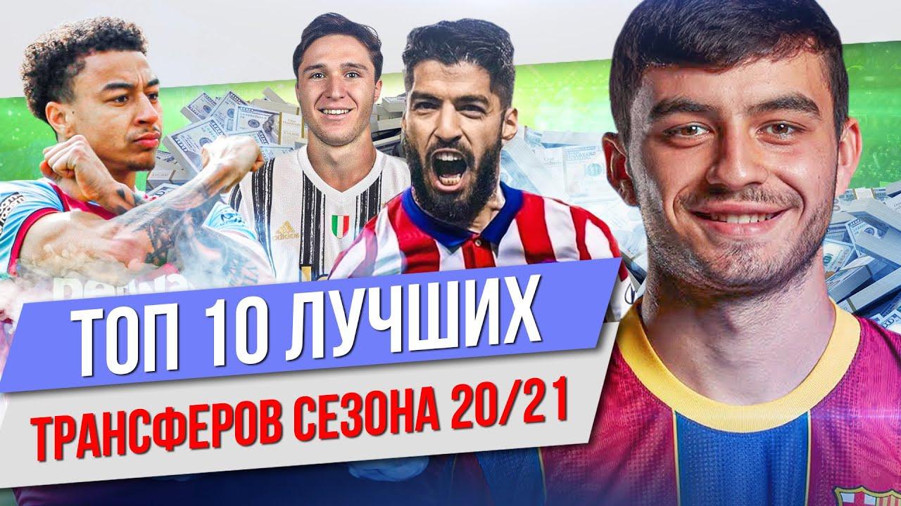 МЯЧ Production — s05e54 — ТОП 10 Лучших трансферов сезона 20/21
