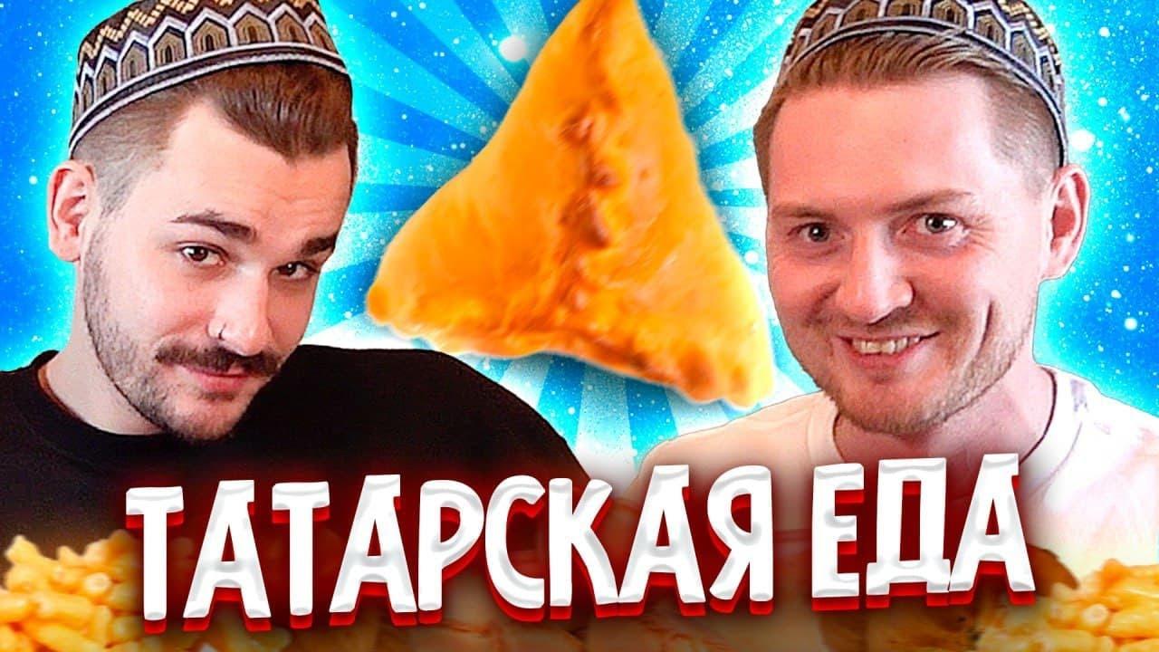 Радик — s01e23 — Татарча— обзор татарской кухни