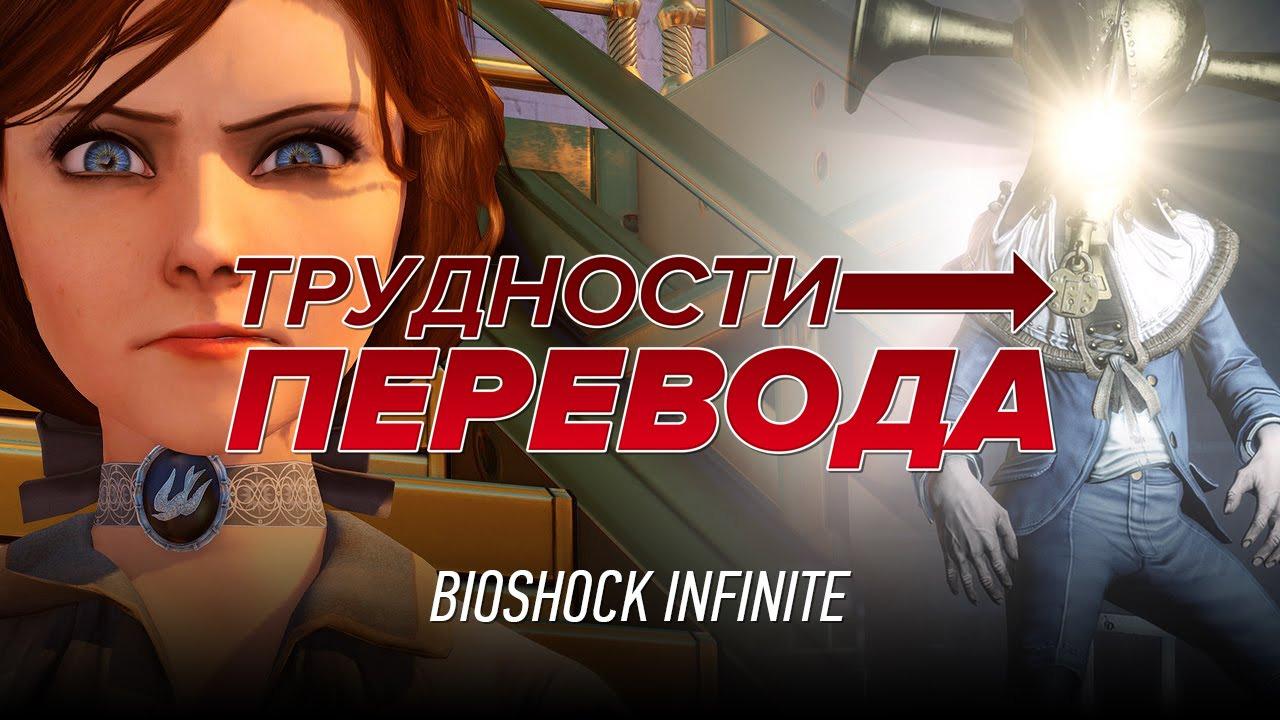 Трудности перевода — s01e03 —  Трудности перевода. BioShock Infinite