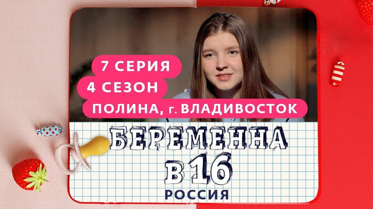 Беременна в 16 — s04e07 — Выпуск 07. Полина, Владивосток