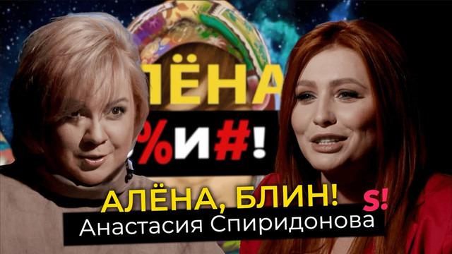Алёна, блин! — s01e72 — Анастасия Спиридонова— победа иинтриги вшоу «Точь-в-точь», хейт, комплексы, личная жизнь