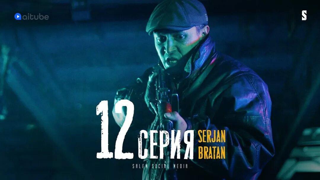 Сержан Братан — s01e12 — Для меня было честью двигаться с тобой