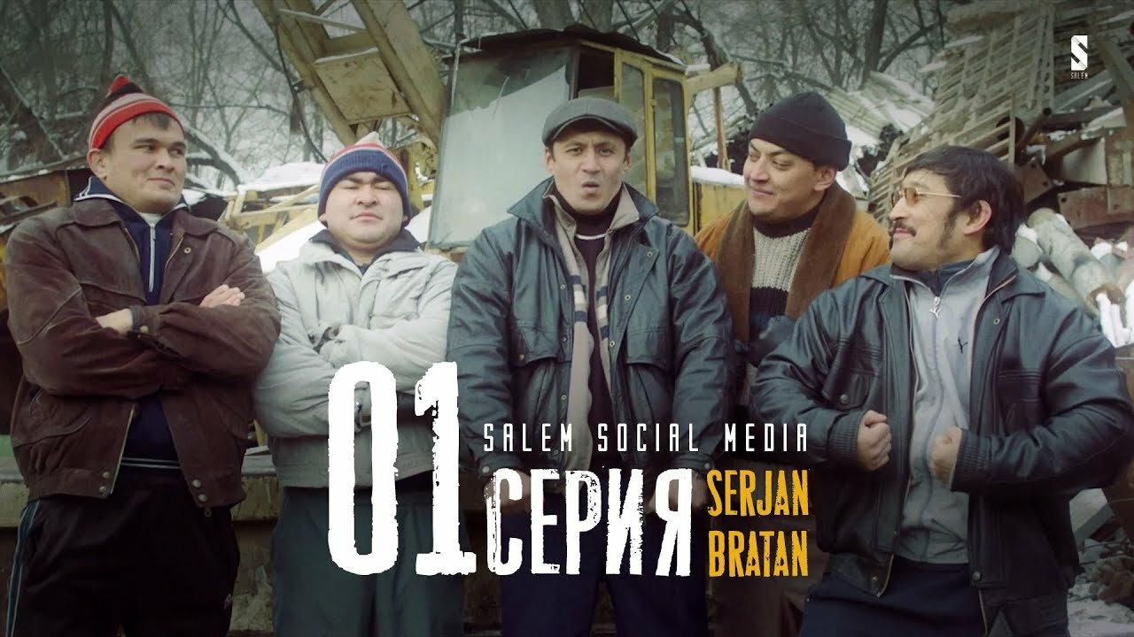Serjan Bratan — s01e01 — Все называют его Сержан Братан!