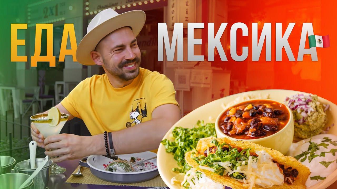 Андрей Бедняков — s03e08 — Еда, иди сюда. Мексика