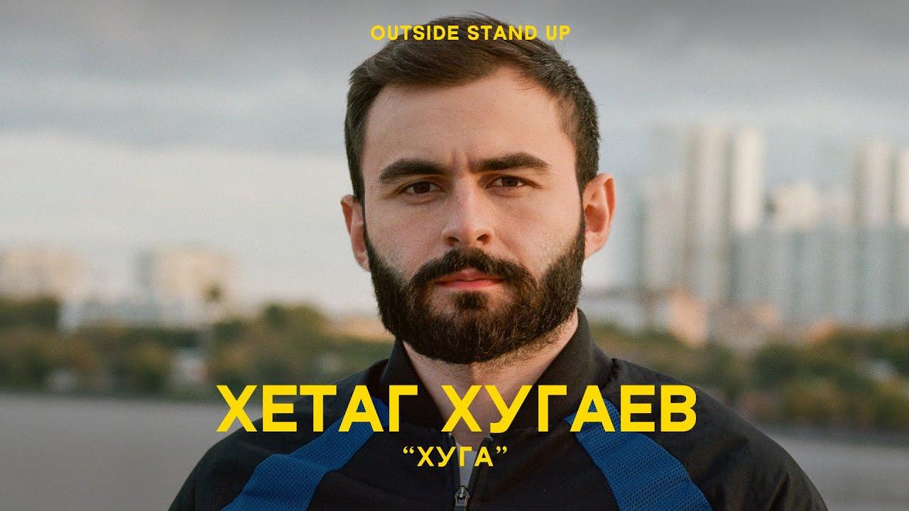 OUTSIDE STAND UP — s02e08 — Хетаг Хугаев «HUGA»