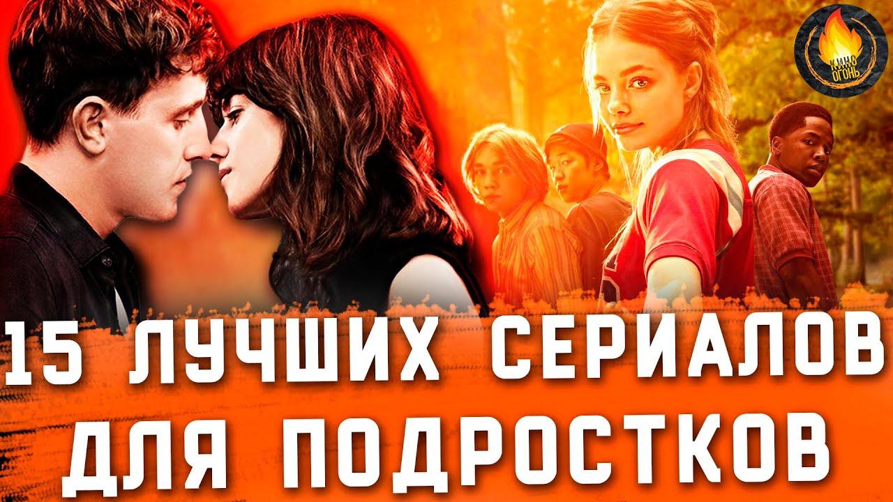 Кино Огонь — s2021e387 — 15 ЛУЧШИХ СЕРИАЛОВ ДЛЯ ПОДРОСТКОВ: ОТХОРОШЕГО КЛУЧШЕМУ