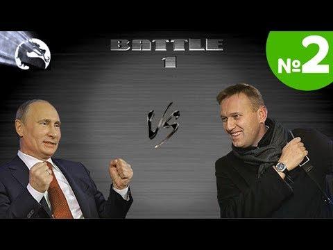Animaction decks  — s07e03 — Политический Мортал Комбат 13: Путин vs Навальный (ЧАСТЬ 2)