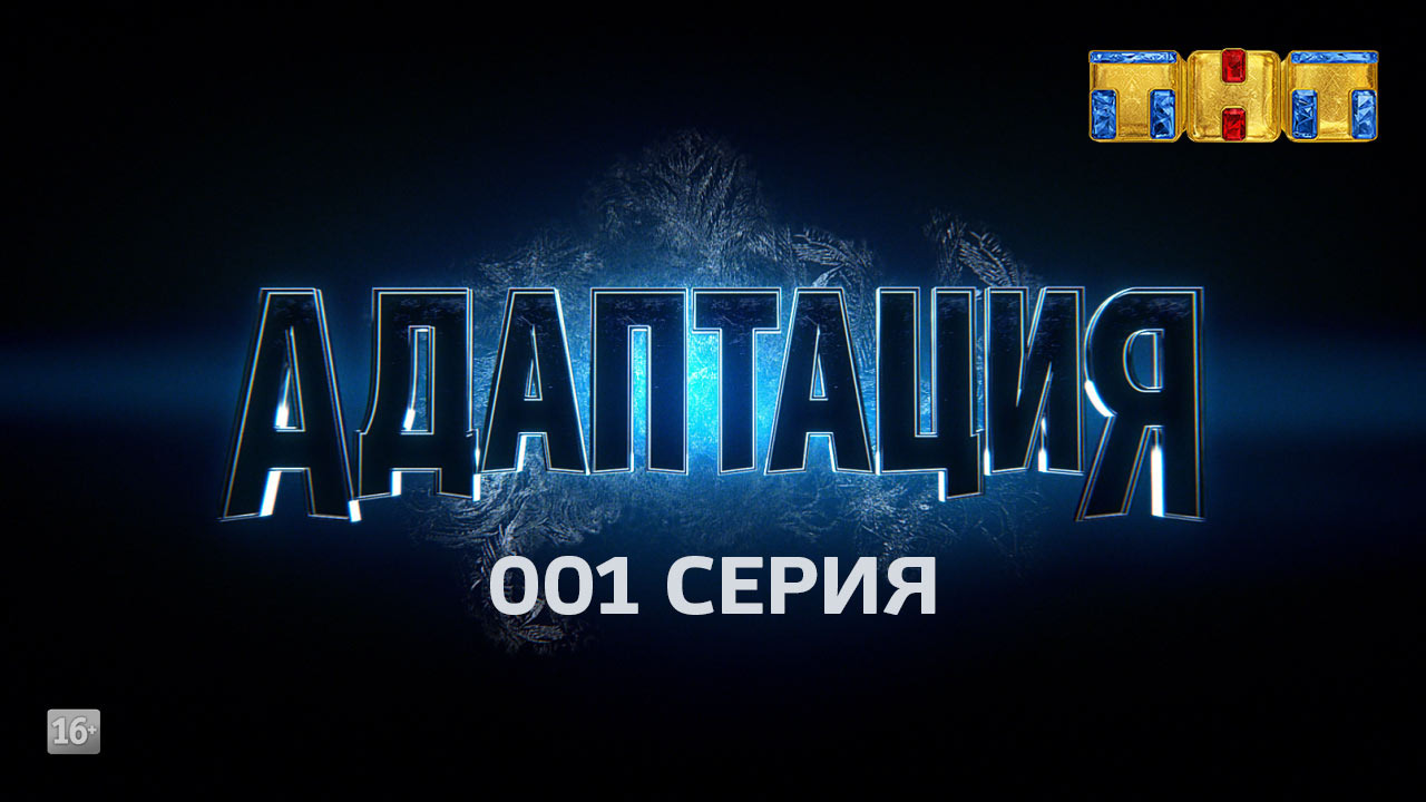 Адаптация — s01e01 — Серия 01