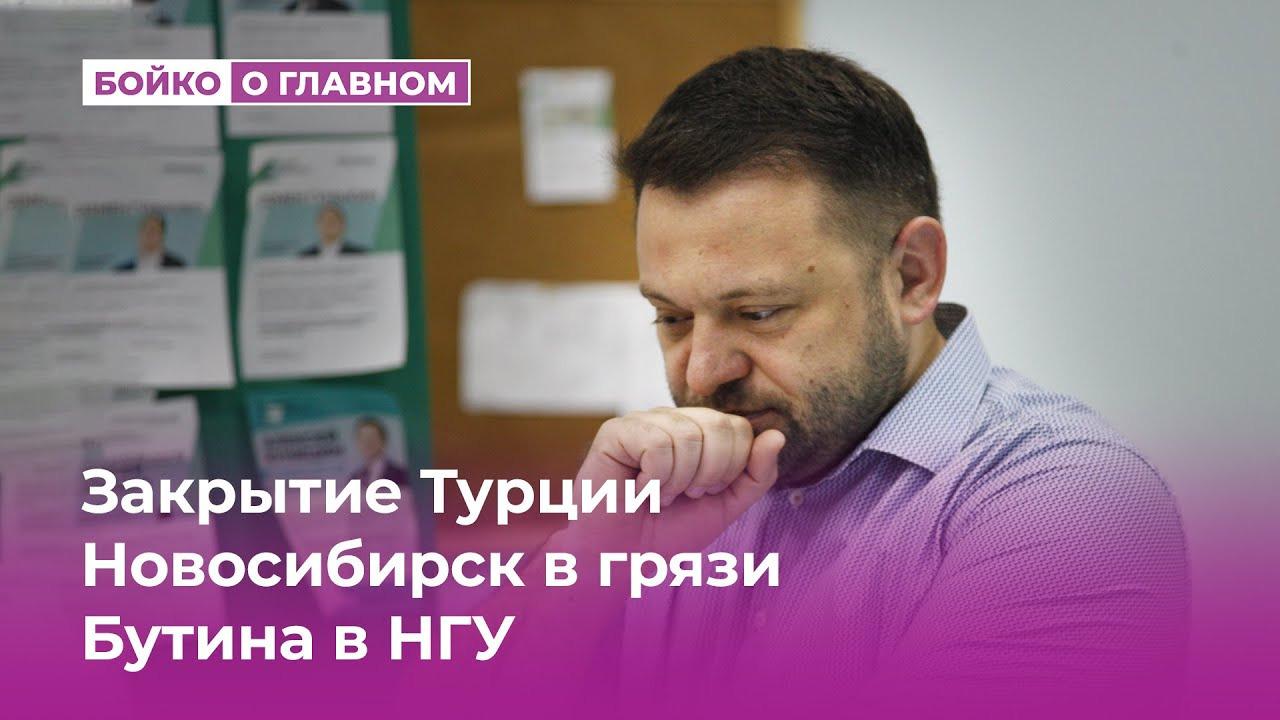 Сергей Бойко — s03e12 — Закрытие Турции, Новосибирск вгрязи, Бутина вНГУ