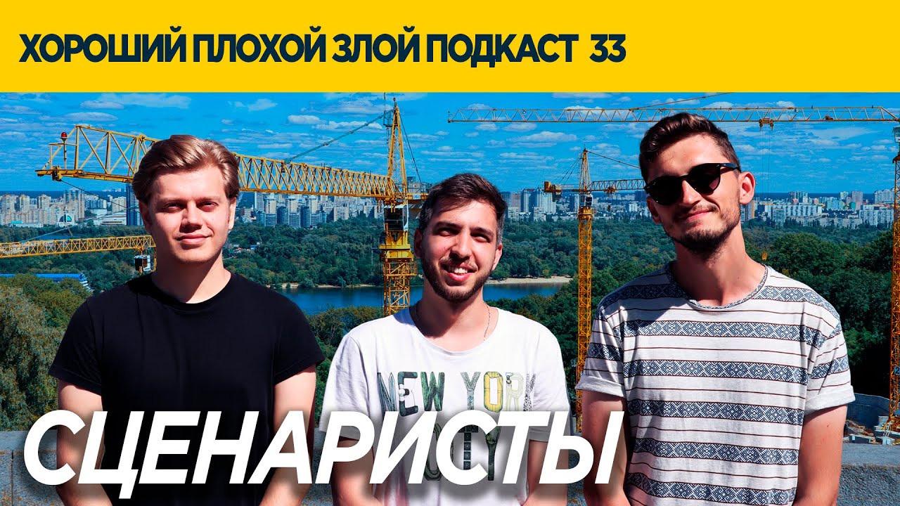 Хороший Плохой Злой Подкаст — s2020e33 — Быть сценаристом вУкраине (Николай Симоник)