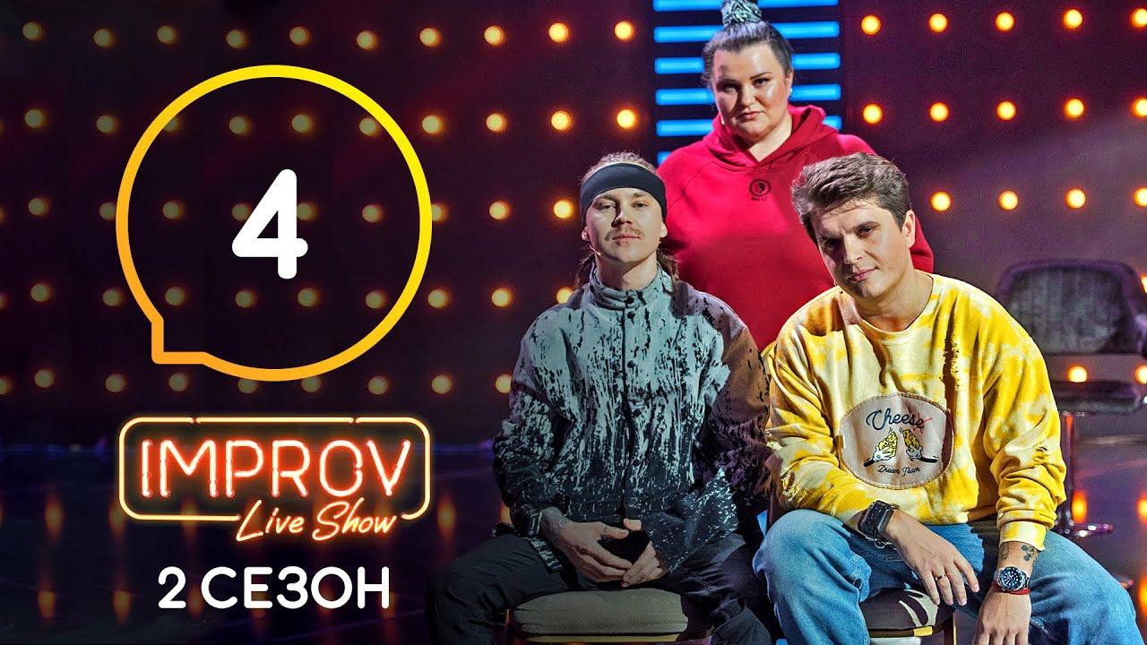 Improv Live Show — s02e04 — 4 выпуск (Анатолий Анатолич, Артем Пивоваров, Alyona Alyona)