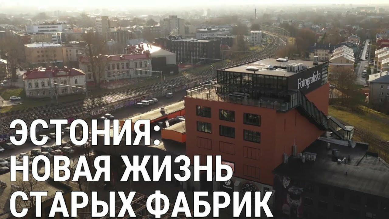 Балтия — s01e11 — Как меняют «верхнюю одежду» города