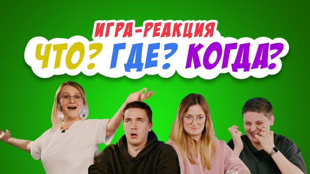 Smetana TV — s07e02 — Игра-Реакция на«Что? Где? Когда?»