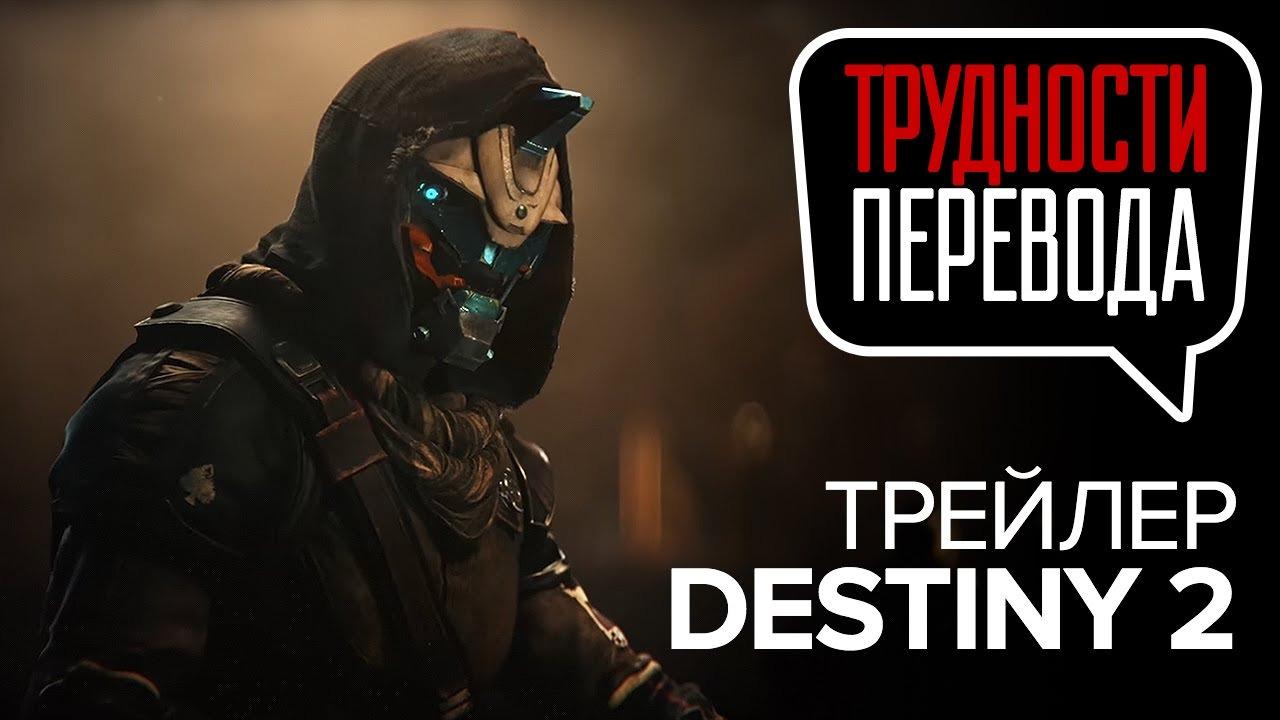 Трудности перевода — s01 special-0 —  Трудности перевода… трейлера Destiny 2