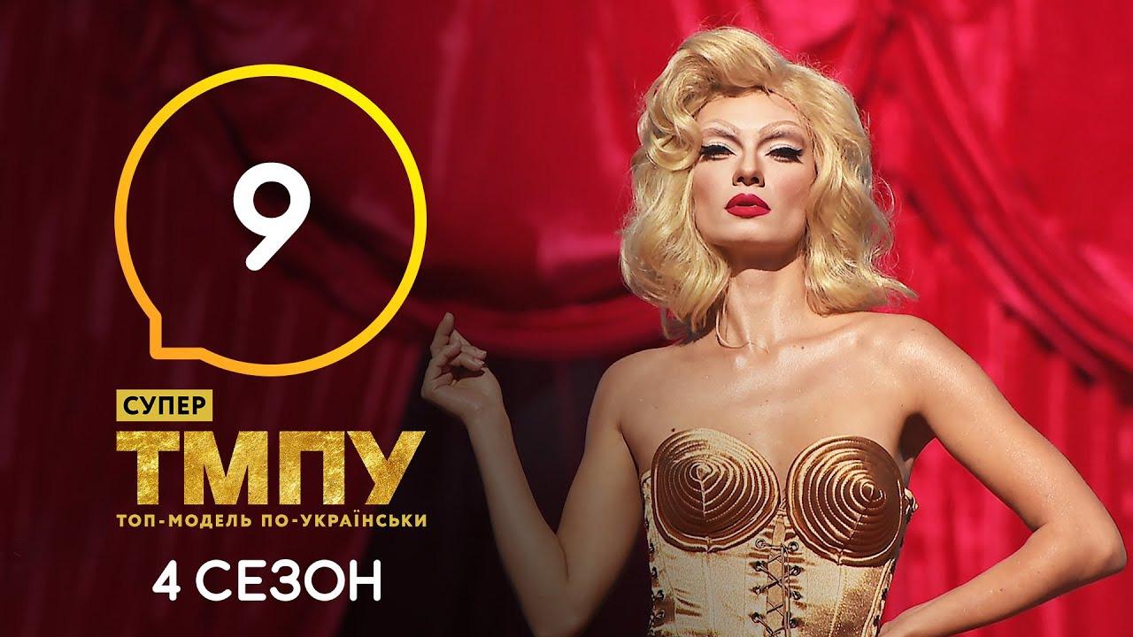 Супермодель по-українськи — s07e09 — 9 выпуск. Неделя социальной позиции