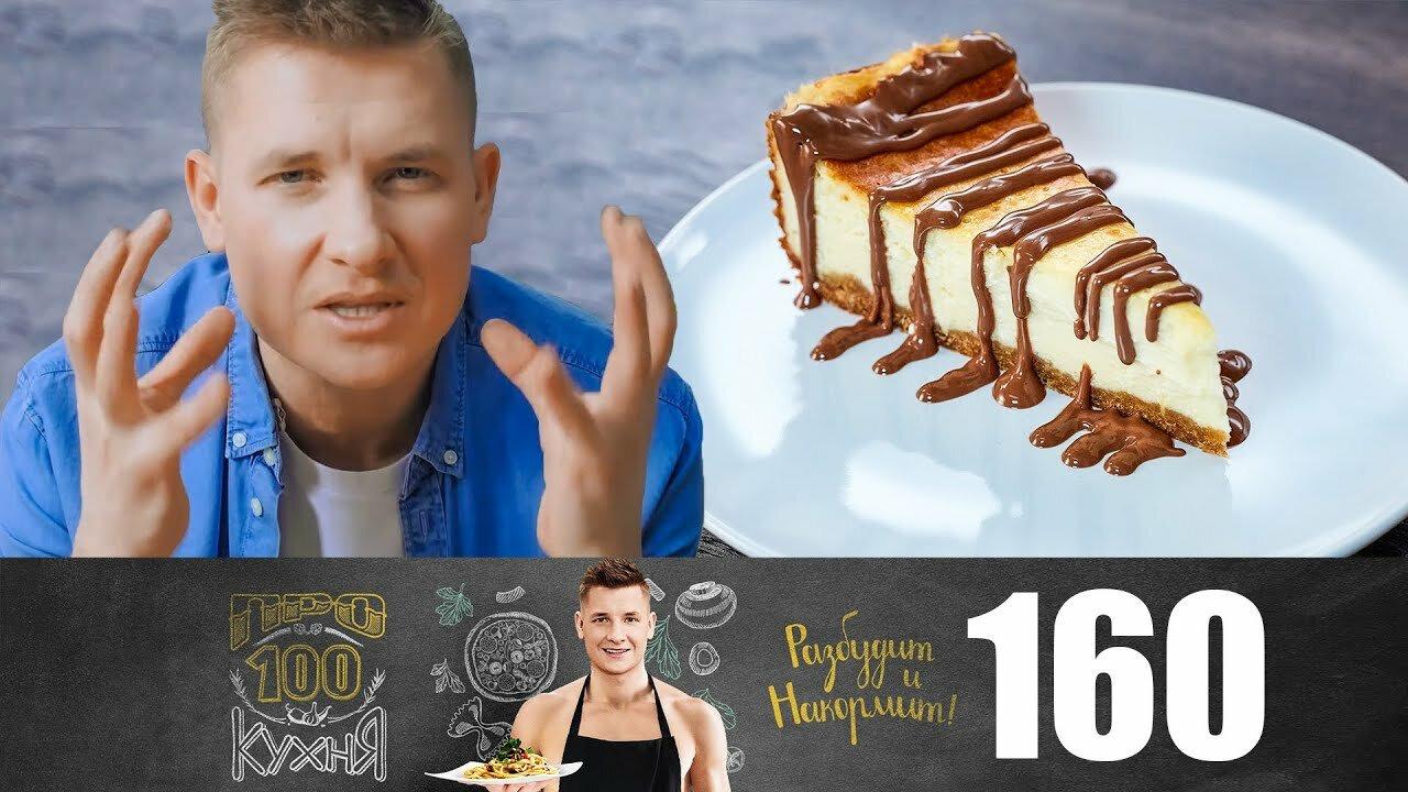 ПроСТО кухня — s09e12 — Выпуск 160