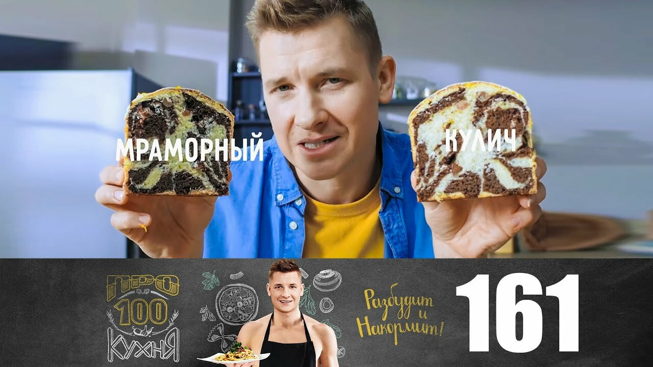ПроСТО кухня — s09e13 — Выпуск 161