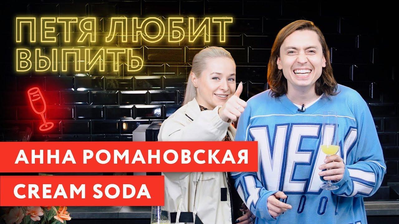 ПЕТЯ ЛЮБИТ ВЫПИТЬ — s02e01 — Анна Романовская