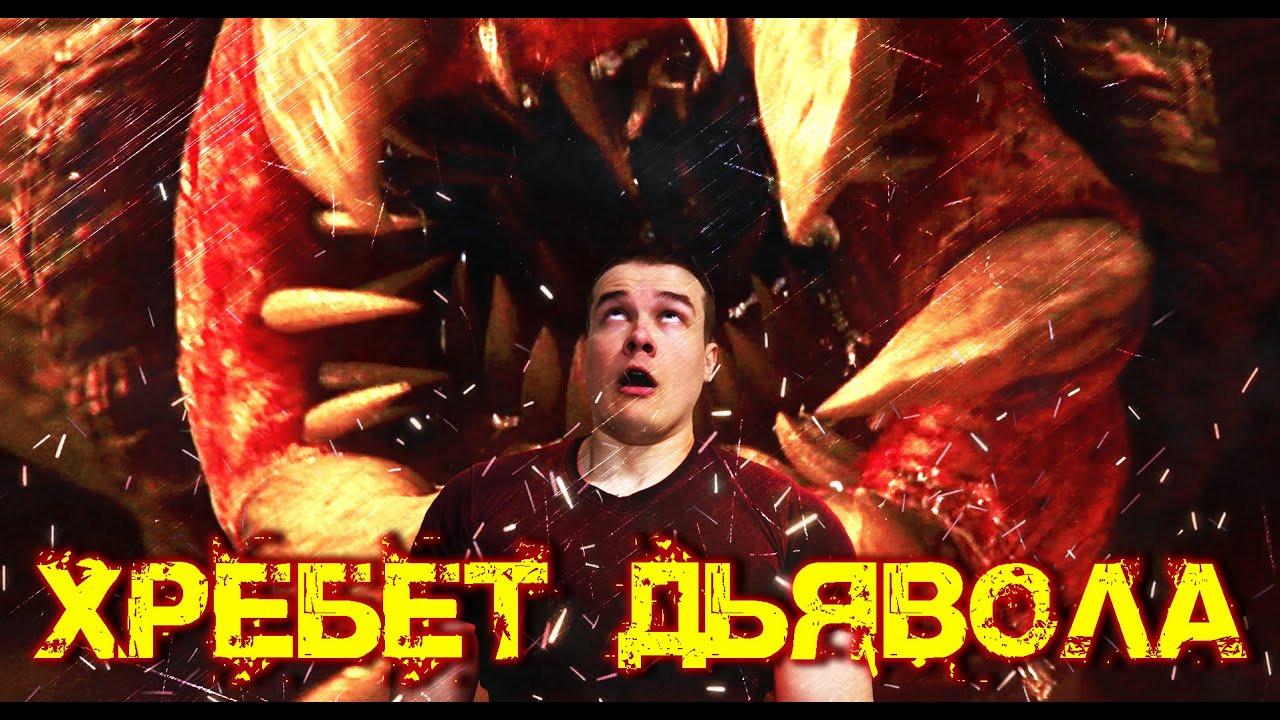 Фальшивый Критик — s06e05 — Треш Обзор Фильма Хребет Дьявола