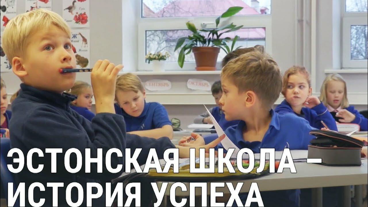 Балтия — s01e10 — Эстонская школа и обучение на русском