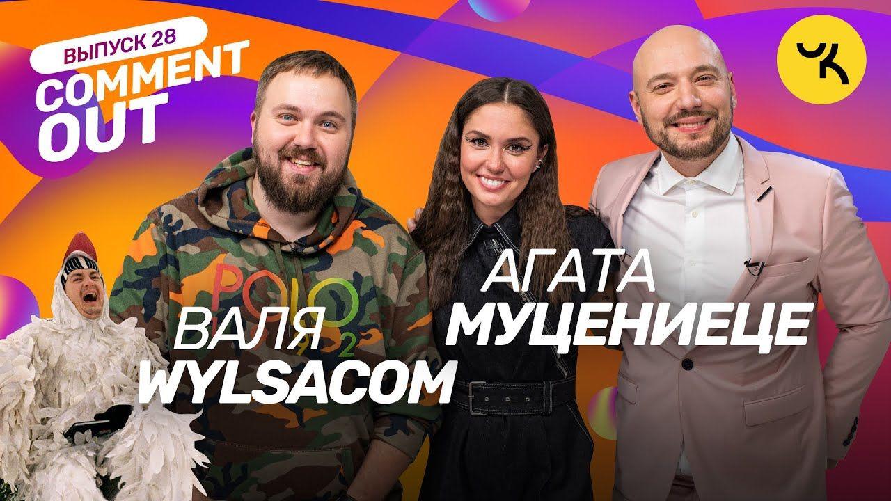 Comment Out — s01e28 — Wylsacom x Агата Муцениеце