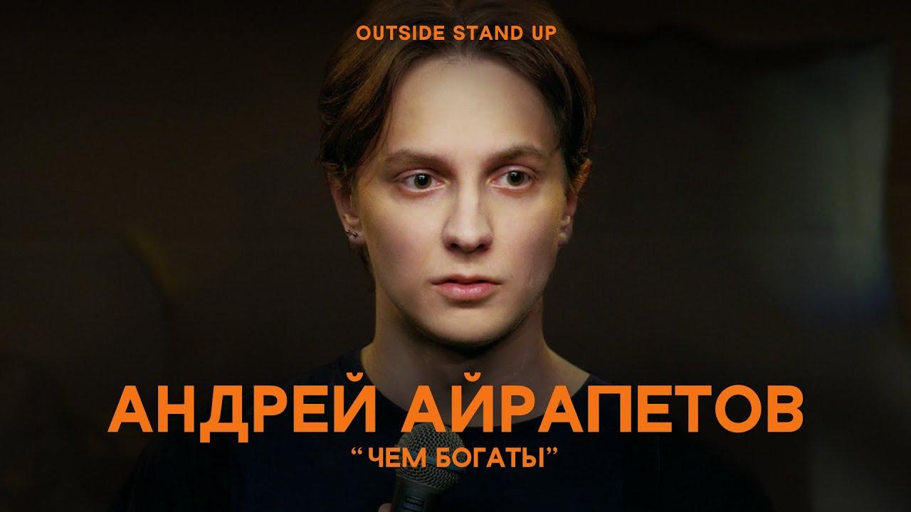OUTSIDE STAND UP — s02e20 — Андрей Айрапетов «ЧЕМ БОГАТЫ»