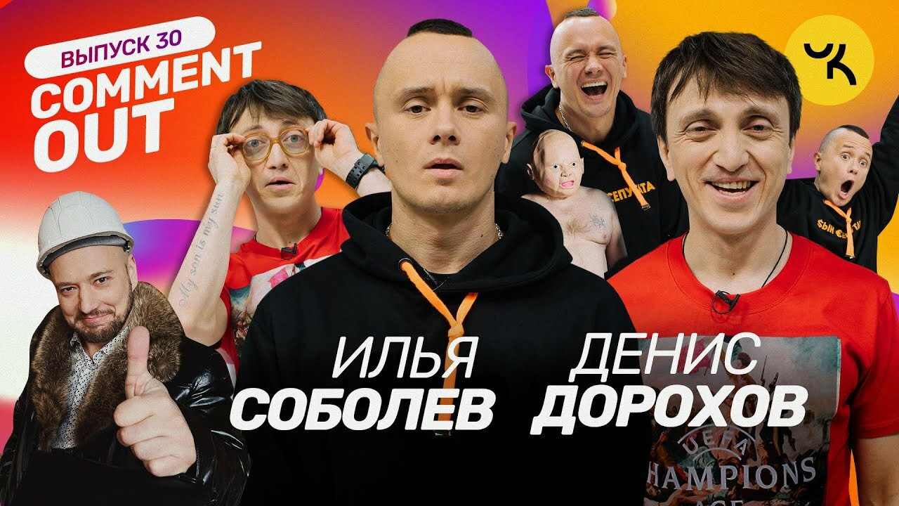 Comment Out — s01e30 — Илья Соболев x Денис Дорохов