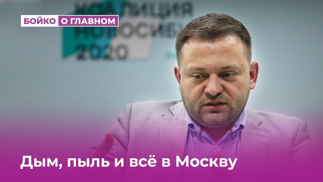 Сергей Бойко — s03e14 — Дым, пыль ивсё вМоскву